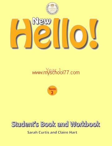 كتاب اللغة الانجليزية للصف الاول الثانوى ترم ثانى 2020