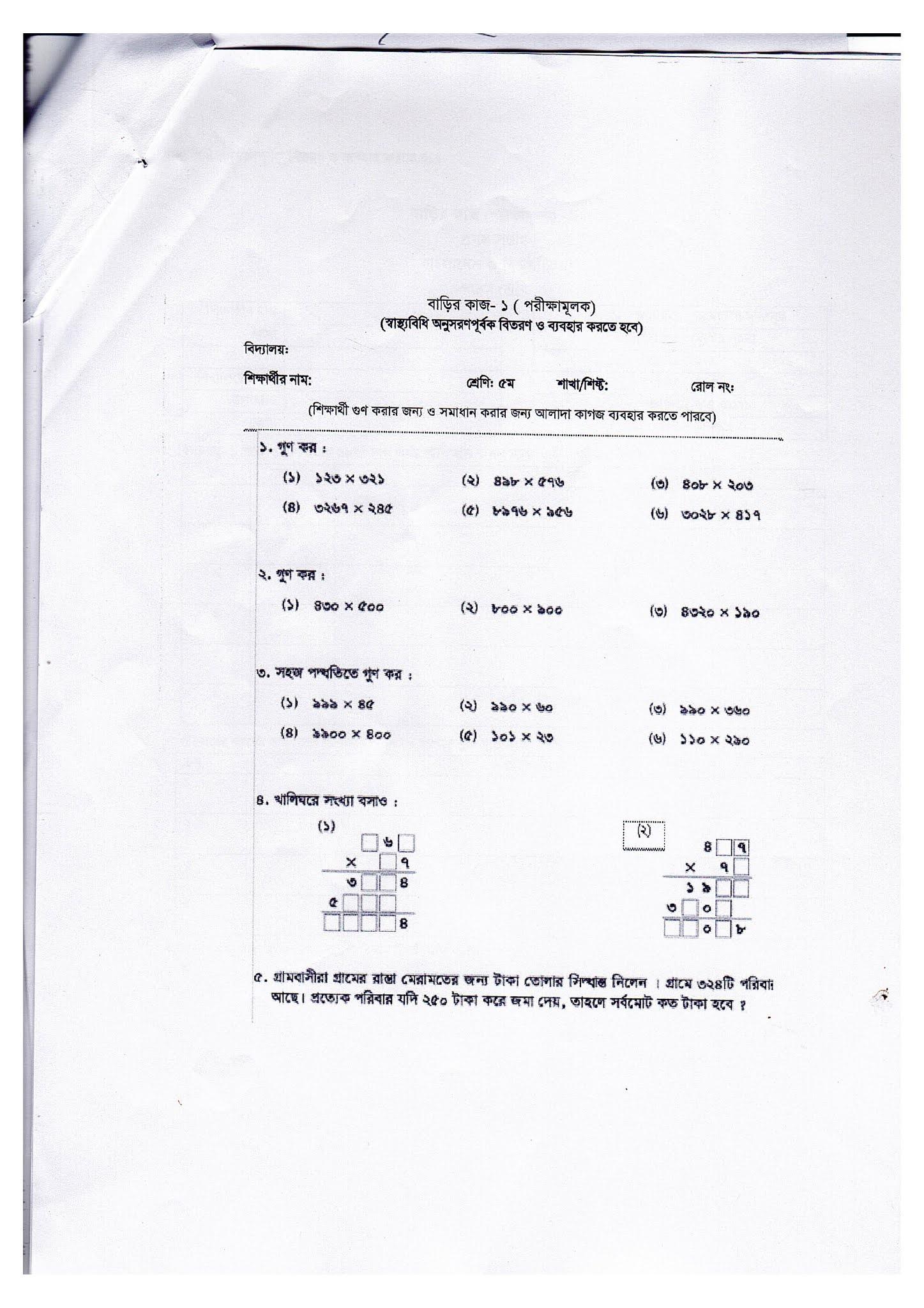 Class 5 Bangla Assignment Answer