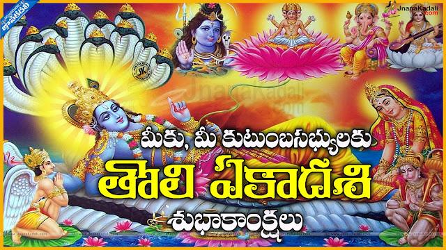 Here is Toli Ekadashi quotes Greetings wishes wallpapers images pictures in telugu, Toli Ekadashi wallpapers in telugu, Best Toli Ekadshi Greetings in telugu, Top Ekadashi Quotes with imges, Lord shri Maha Vishnu Images, Toli Ekadashi greetings in telugu, Toli Ekadashi shubhakankshalu, Toli Ekadashi Information in Telugu, Shayanaika Ekadashi Images wallpapers pictures greetings wishes in telugu, This year shayanaika ekadashi on 27-07-15.Sayana Ekadashi Images Tholi Ekadashi Information In Telugu Ekadashi Information In Telugu Vishnu HD Images With Information Vishnu108 Images Pictures Sayana Ekadashi Telugu Information With Beautiful Vishnu Pictures Sayana Ekadashi 27-07-2015 Information Pooja Vidhanam In Telugu Hindu God Vishnu HD Images Information Of Hindu God Vishnu Sayana Ekadashi Online Sayana Ekadashi Information Spiritual God Vishnu Ekadashi Information Hindu God Vishnu's Sleeping Time Called Sayana Ekadashi Information With High Quality Picture God Vishnu Sayana Ekadashi Information from Jnanakadali.com July 27, 2015 Vishnu's Sayana Ekadashi's Information Pictures In Telugu.Here is Toli Ekadashi quotes Greetings wishes wallpapers images pictures in telugu, Toli Ekadashi wallpapers in telugu, Best Toli Ekadshi Greetings in telugu, Top Ekadashi Quotes with imges, Lord shri Maha Vishnu Images, Toli Ekadashi greetings in telugu, Toli Ekadashi shubhakankshalu, Toli Ekadashi Information in Telugu, Shayanaika Ekadashi Images wallpapers pictures greetings wishes in telugu.