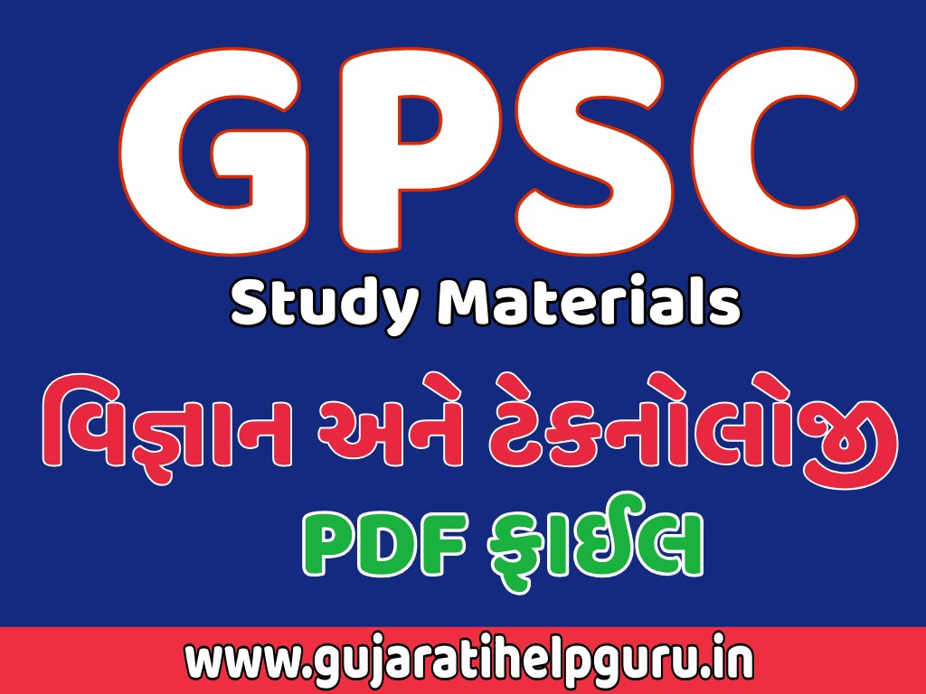 Science And Technology Colorful PDF For GPSC by World Inbox Academy