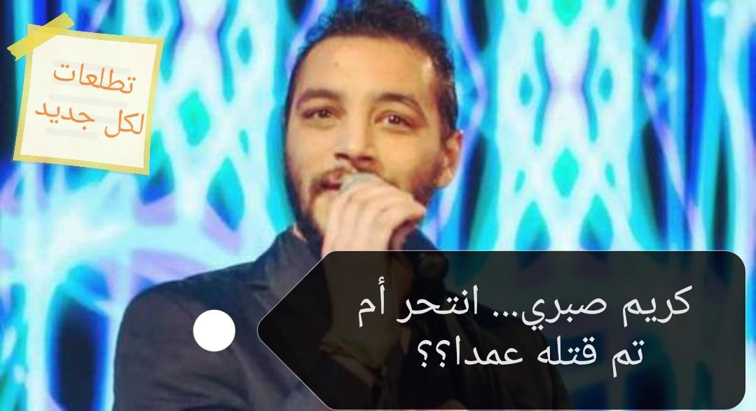 كريم صبري شقيق رامي صبري هل أنتحر أم تم قتله؟