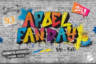 24 του Νοέμβρη το FanDay 2019 του ΑΠΟΕΛ