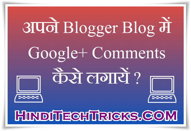 How-to-Enable-Google+Comments-in-Blogger-Blog-in-Hindi