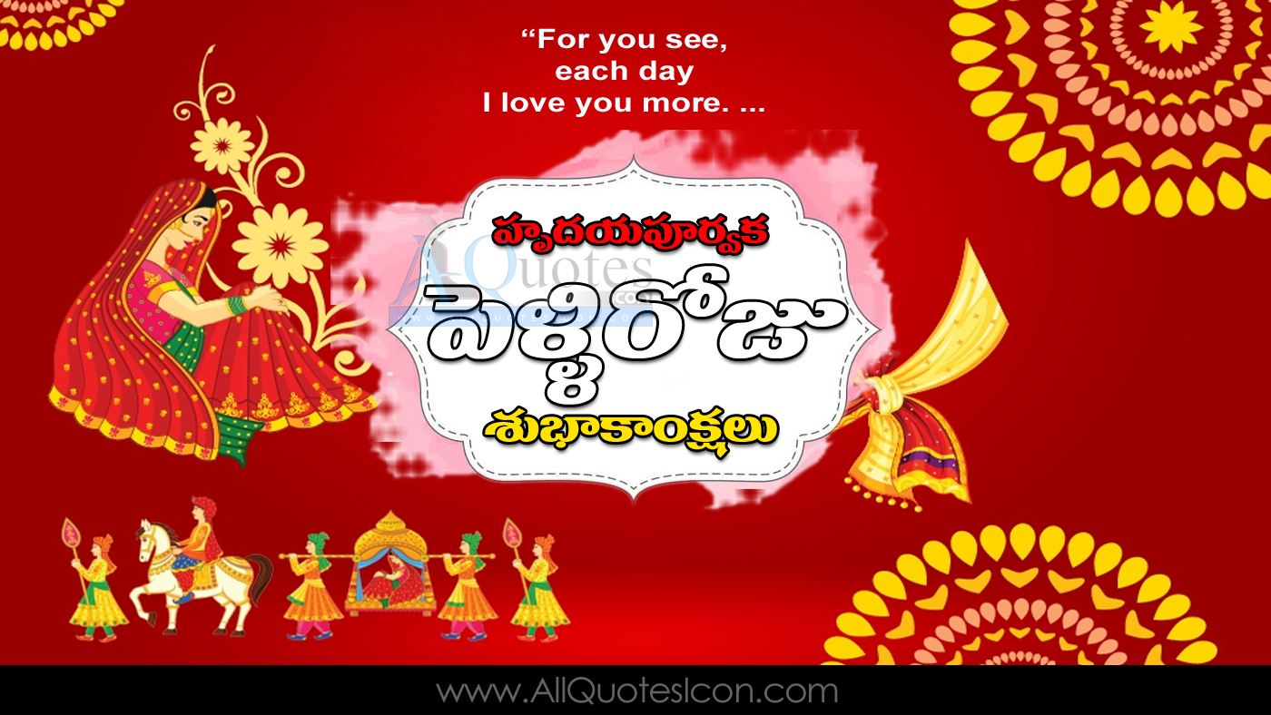 Happy Wedding Day Greetings In Telugu Hd Images Top Latest New Telugu Wedding Anniversary Wishes Telugu Quotes Whatsapp Messages Marriage Day Designs Online Free Download Www Allquotesicon Com Telugu Quotes Tamil