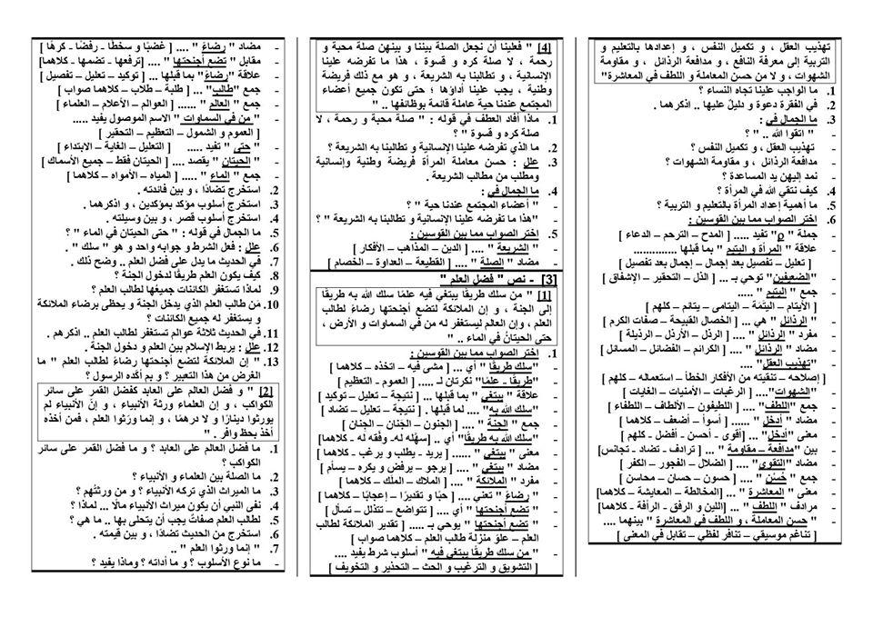 مراجعة اللغة العربية الشاملة للصف الثالث الاعدادي ترم أول.. 9 ورقات مستر/ أحمد مسلم 5