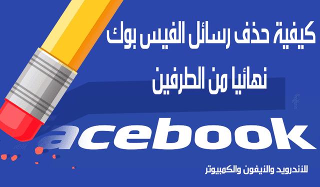 كيفية حذف رسائل الفيس بوك نهائيا من الطرفين
