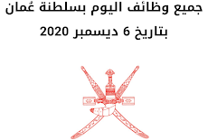 جميع وظائف اليوم بسلطنة عُمان بتاريخ 6 ديسمبر 2020