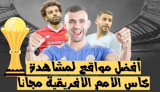 افضل مواقع لمشاهدة كأس امم افريقيا مصر 2019   جودة عالية