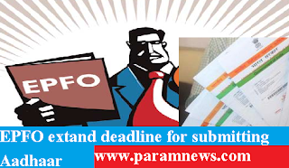 epfo-new-deadline-to-submission-of-adhaar-paramnews