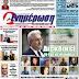 Δημοσίευμα της «Ενημέρωσης Πελοποννήσου» στην Huffington Post