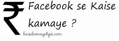 Facebook se paise kaise kamaye ?
