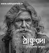 ঠাকুরদা - রবীন্দ্রনাথ ঠাকুর
