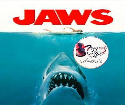 فيلم الفك المفترس - Jaws أفلام رعب أكشن فيلم مترجم أجنبي أفلام تركي أفلام هندي أفلام رومانسية