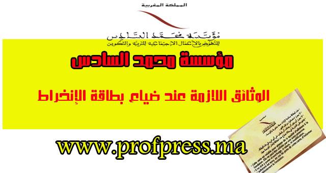 الوثائق اللازمة عند ضياع بطاقة الإنخراط في مؤسسة محمد السادس
