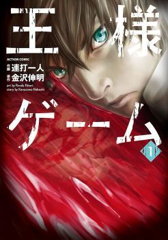 Ousama Game (RENDA Hitori) Manga