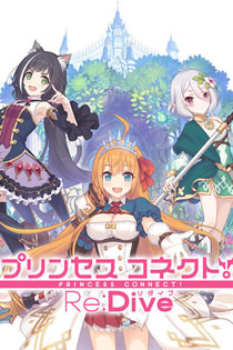 Princess Connect! Re:Dive Legendado