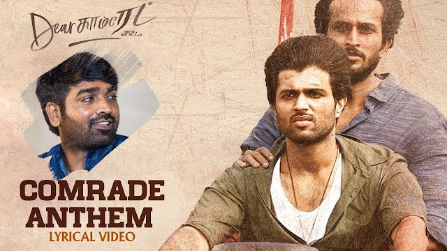 Dear Comrade Anthem Lyrics