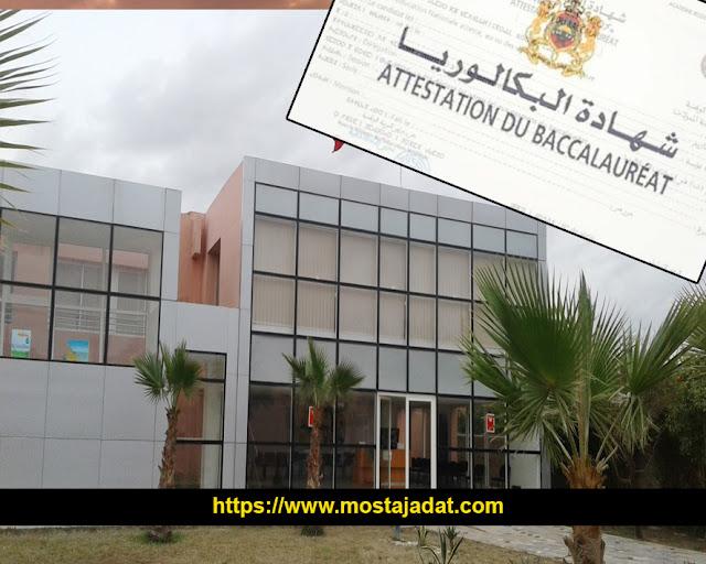 19.19 هو أعلى معدل مسجل بأكاديمية جهة مراكش آسفي