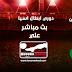 مشاهدة مباراة الاتحاد وذوب اهن اصفهان بث مباشر بتاريخ 12-08-2019 دوري أبطال آسيا