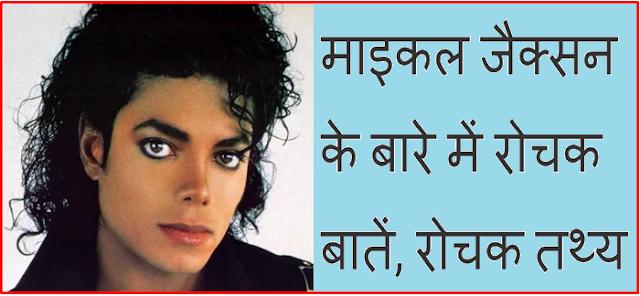Interesting Fact about Michael Jackson