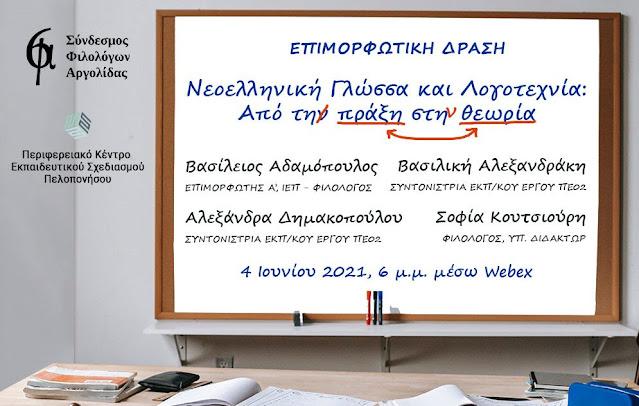 Επιμορφωτική ημερίδα για τη Νεοελληνική Γλώσσα και Λογοτεχνία Γ' Λυκείου