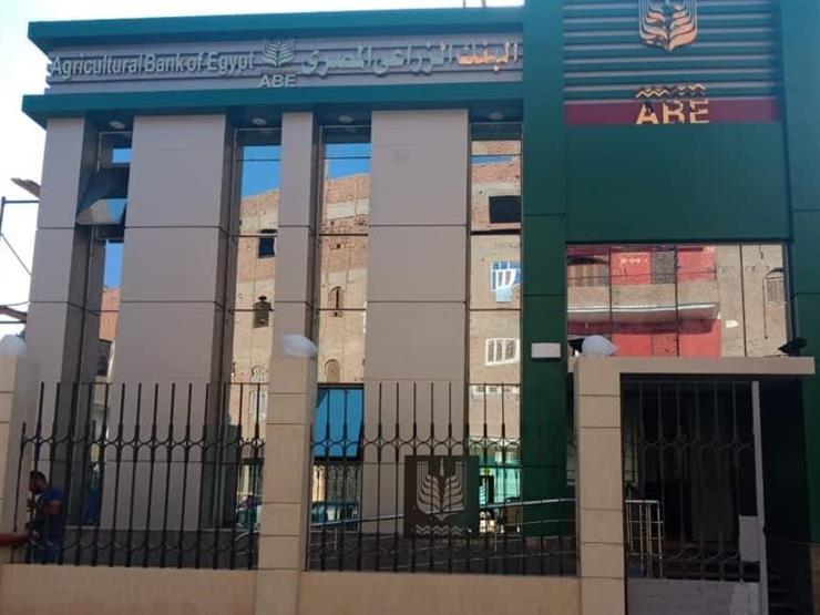 رقم عناوين فروع خدمة عملاء البنك الزراعي المصري 2021
