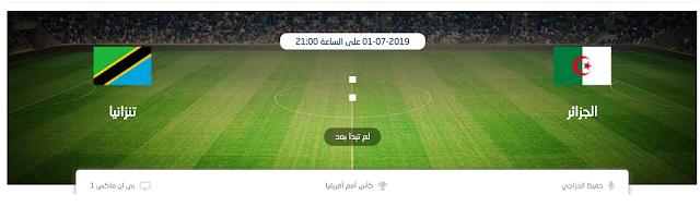 مشاهدة مباراة الجزائر وتنزانيا بث مباشر 01-07-2019 الكان