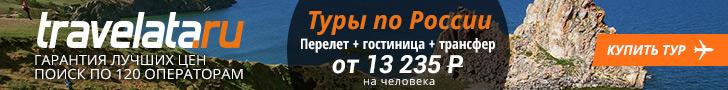 Популярные направления Отдых в России туры пляжи гостиницы отели и транспорт