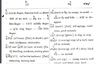 example of the Thai dictionary