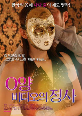Love Of The Female Worker For O (2015)