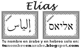 Elias en hebreo y arabe para tatuajes