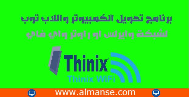 برنامج Thinix WiFi لتوزيع الواي فاي WiFi من الكمبيوتر والاب توب
