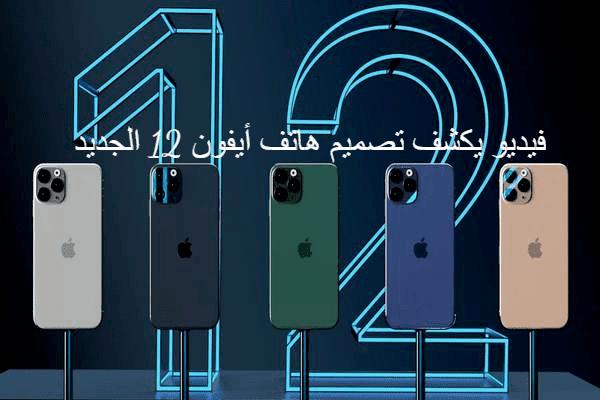 فيديو يكشف تصميم هاتف iphone 12 الجديد من أبل
