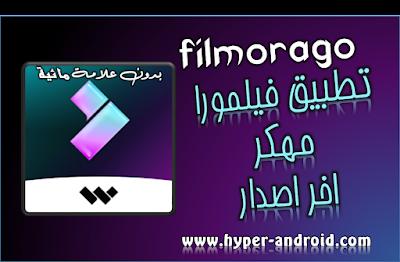 تحميل برنامج فيلمورا بدون علامة مائية,FilmoraGo مهكر,FilmoraGo download,FilmoraGo APK,تنزيل تطبيق filmorago,تحميل filmorago مهكر,تحميل برنامج filmora للاندرويد مهكر,filmorago pro apk مهكر