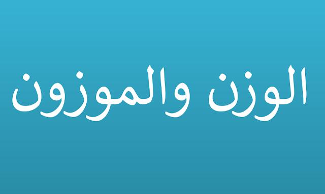 Wazan dan Mauzun dalam Bahasa Arab