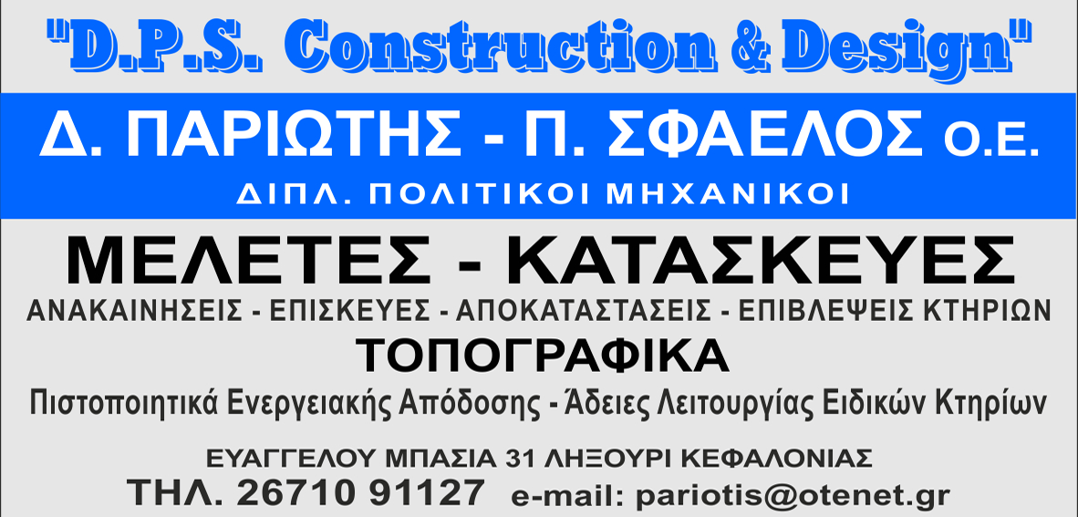 PARIOTIS - SFAELOS D.P.S. CONSTRUCTION-DESIGN