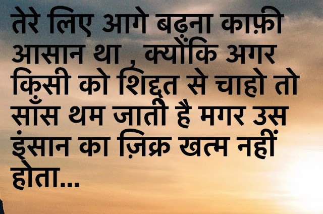 hindi sad shayri download
