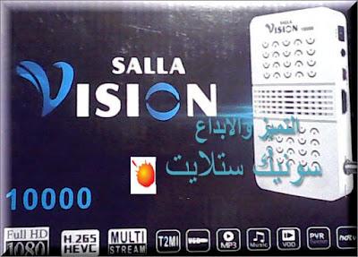 فلاشة الاصلية مسحوبه salla vision 10000