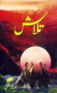 Talash pdf book mumtaz mufti
