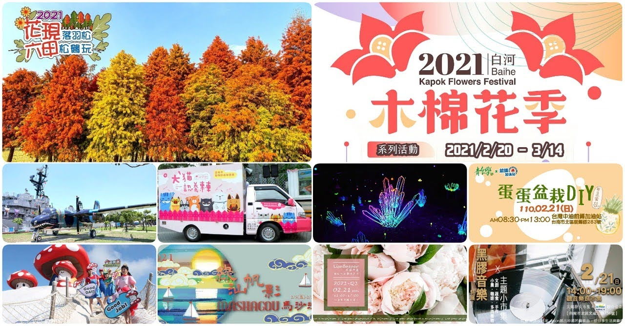 [活動] 2021/2/19-/2/20|台南週末活動整理|本週末資訊數:78