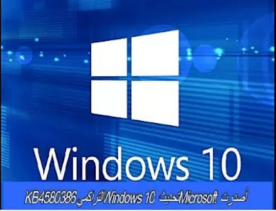 أصدرت Microsoft تحديث Windows 10 التراكمي KB4580386