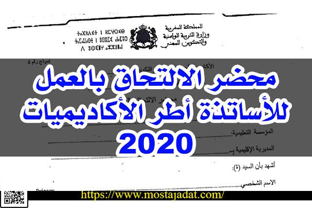 محضر الالتحاق بالعمل للاساتذة أطر الاكاديميات 2020