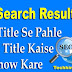 Search Engine Me Blog Title Se Pahle Post Title Kaise Show Kare