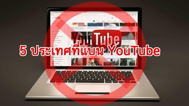 ประเทศที่แบน YouTube