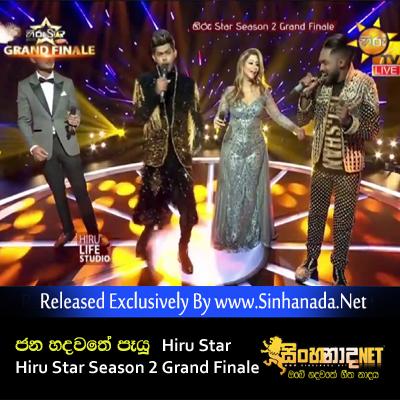 Jana Hadawathe Payu - Hiru Star Season 2 Grand Finale