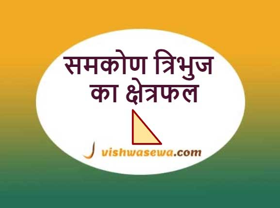 samkon tribhuj ka kshetrafal/chetrafal/area, paimap, paribhasha