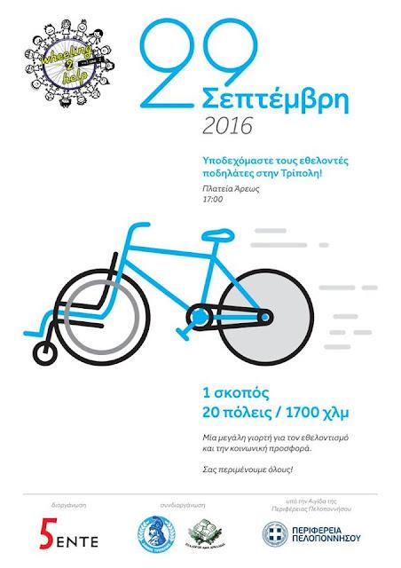 Η Περιφέρεια Πελοποννήσου στηρίζει την πρωτοβουλία Wheeling2help
