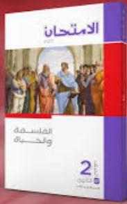 تحميل كتاب الامتحان فى الفلسفة pdf للصف الثانى الثانوى الترم الثانى 2020