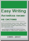 Easy Writing