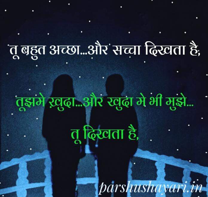 Admire Shayari